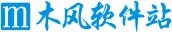木风软件站-专注分享最好用的软件